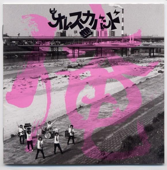 Download ORESKABAND - Ore (俺) [Mini Album]