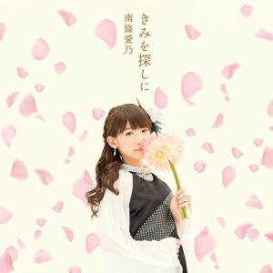 Download Yoshino Nanjo - Kimi wo Sagashi ni [Single]