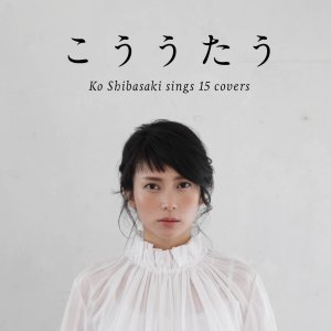 Download Kou Shibasaki - Kouutau [Album]