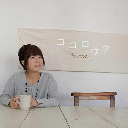 Download Yurica - Kokorouta [Single]