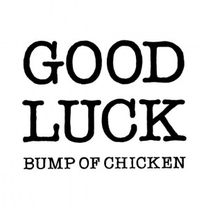 BUMP OF CHICKEN - Good Luck (グッドラック)