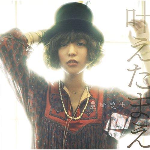 Download Aki Toyosaki - Kanae Tamae (叶えたまえ) [Single]