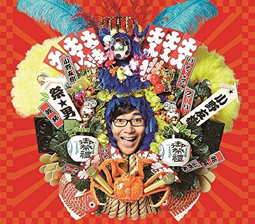 Yuki Ono - Party Man
