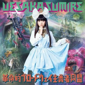 Download Sumire Uesaka - Kakumei Teki Broadway Shugisha Doumei (革命的ブロードウェイ主義者同盟) [Album]