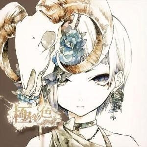 [Album] Reol – Gokusaishoku [MP3/320K/ZIP][2015.07.29]