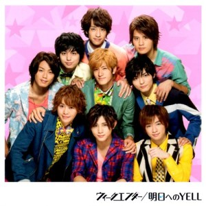 Hey! Say! JUMP - Weekender / Asu e no YELL