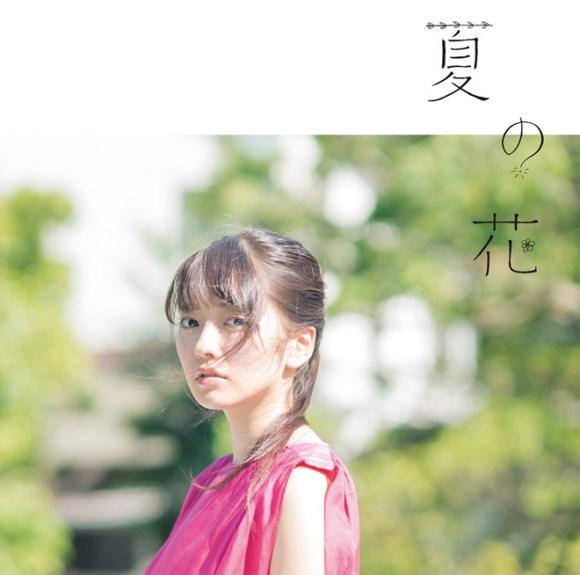 Alisa Takigawa - Natsu no Hana