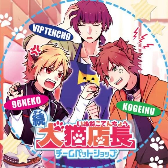 Download Zoku - Inuneko Tenchou [Album]