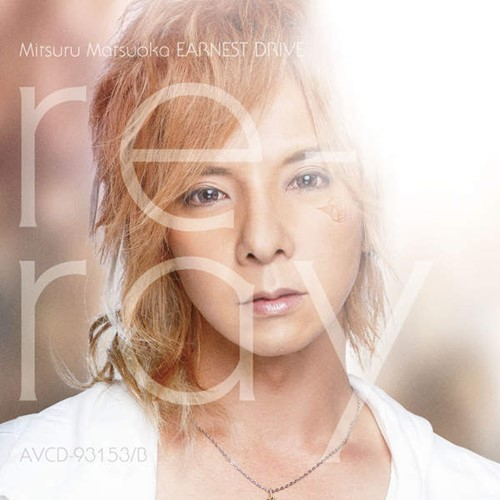 Mitsuru Matsuoka EARNEST DRIVE - re-ray