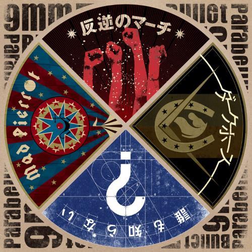 9mm Parabellum Bullet - Hangyaku no March - Dark Horse - Daremo Shiranai - Mad Pier