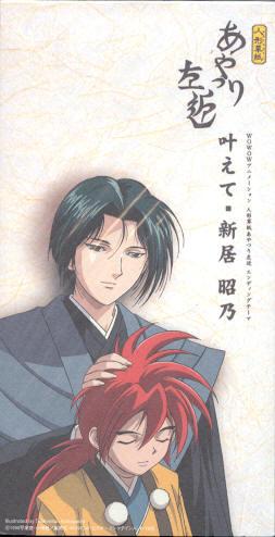 Download Akino Arai - Kanaete [Single]
