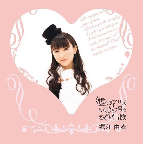 Download Yui Horie - Usotsuki Alice to Kujiragou wo Meguru Bouken [Album]