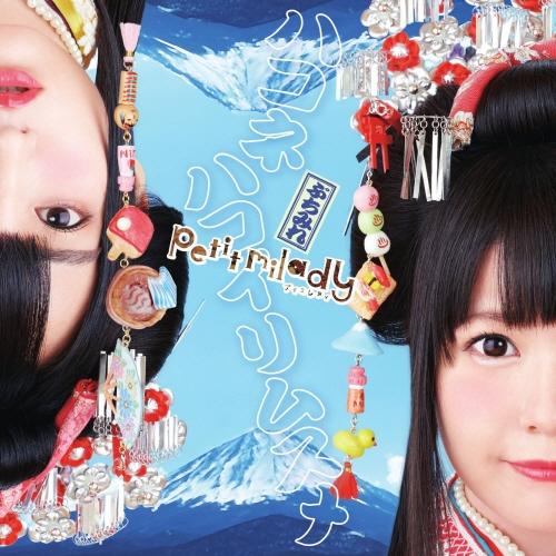 Download petit milady - Hakone Hakoiri Musume [Single]