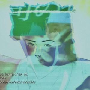 ORANGE RANGE – SUSHI TABETAI feat. SOY SAUCE (M-ON!) [720p] [PV]