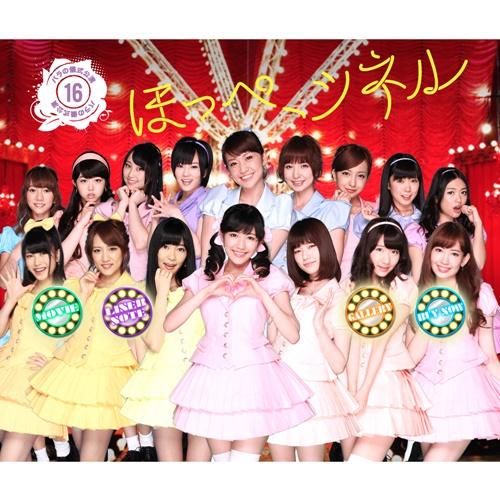 AKB48 Team Surprise – Hoppe, Tsuneru Ainokawa Tetsugaku No Mori Utsukushii Kari