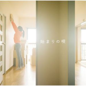 GReeeeN – Hajimari no Uta [Single]
