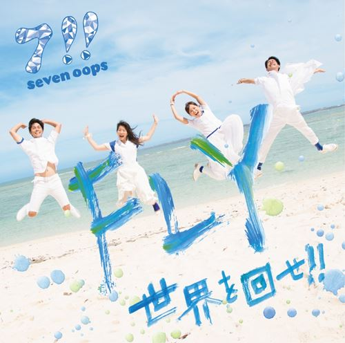 7!! (Seven Oops) - Fly + Sekai wo Mawase!!