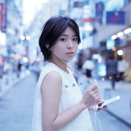 Ami Wajima – Eien Loop