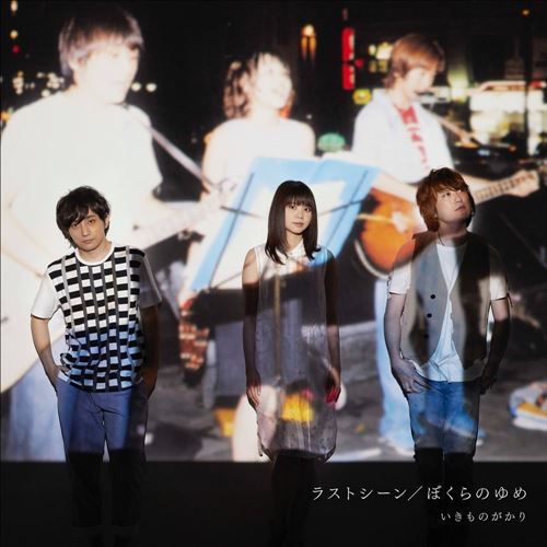 Ikimonogakari - Last Scene + Bokura no Yume