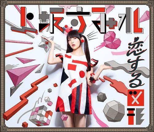 Sumire Uesaka – Koisuru Zukei (cubic futurismo)