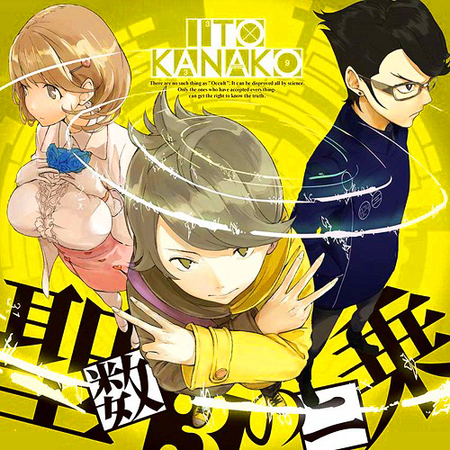 kanako-ito-seisuu-3-no-nijou