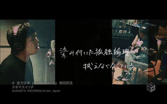 sukima-switch-zenryoku-shounen-produced-by-tamio-okuda