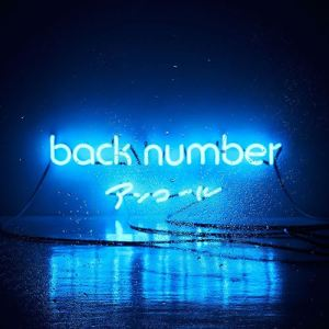 [Album] back number – Encore [AAC/256K/ZIP][2016.12.28]
