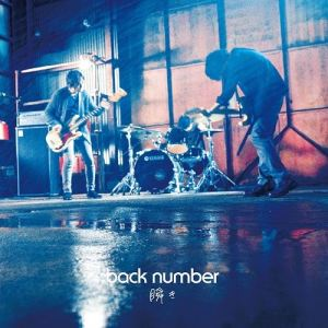 [Single] back number – Mabataki [AAC/320K/ZIP][2017.12.20]