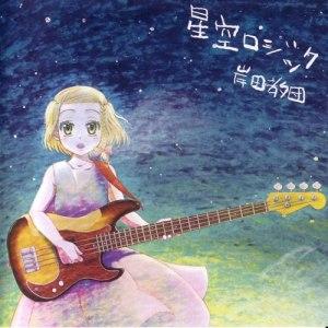 [Album] Kishida Kyoudan & THE Akeboshi Rockets – Hoshizora Logic [MP3/320K/ZIP][2007.12.31]