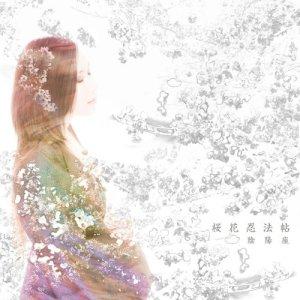 """[Single] Onmyo-za – Ouka Ninpouchou [Hi-Res/FLAC/ZIP][2018.01.10] ~ """"Basilisk ~Ouka Ninpouchou~"""" Opening Theme"""