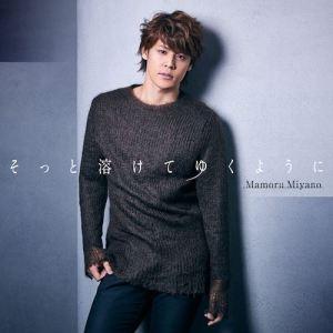"""[Single] Mamoru Miyano – Sotto Tokete Yuku You ni [MP3/320K/ZIP][2018.06.08] ~ """"Devils Line"""" Ending Theme"""
