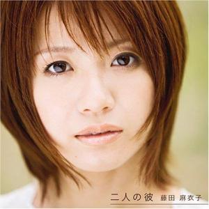 [Album] Maiko Fujita – Futari no Kare [MP3/320K/ZIP][2008.10.08]