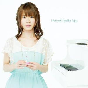[Album] Maiko Fujita – 1% [MP3/320K/ZIP][2012.07.18]