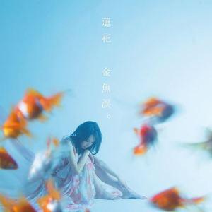 [Single] Renka – Kingyo Namida. [AAC/256K/ZIP][2018.05.30]