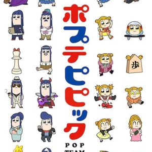 Pop Team Epic Opening/Ending OST