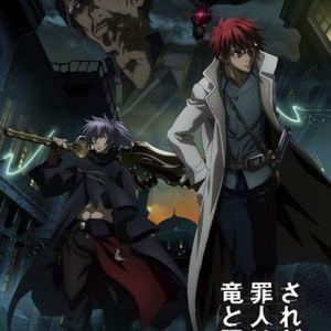 Saredo Tsumibito wa Ryuu to Odoru Opening/Ending OST