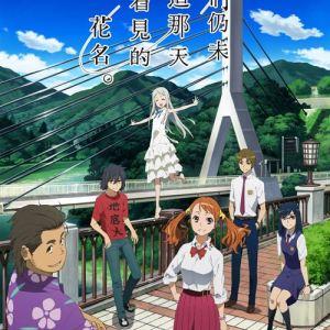 Ano Hi Mita Hana no Namae wo Bokutachi wa Mada Shiranai. Opening/Ending OST