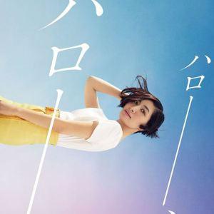 """[Single] Maaya Sakamoto – Hello, Hello [MP3/320K/ZIP][2018.05.23] ~ """"Amanchu! Advance"""" Ending Theme"""