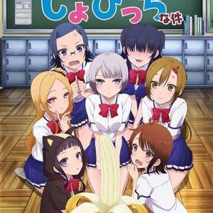 Boku no Kanojo ga Majimesugiru Sho-bitch na Ken Opening/Ending OST