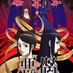 Aguu: Tensai Ningyou Opening/Ending OST