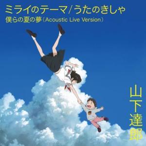 """[Single] Tatsuro Yamashita – Mirai no Theme [MP3/320K/ZIP][2018.07.11] M-01 ~ """"Mirai no Mirai"""" Theme Song"""