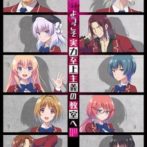 Youkoso Jitsuryoku Shijou Shugi no Kyoushitsu e Opening/Ending OST