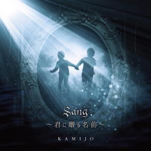 [Single] KAMIJO – Sang~Kimi ni Okuru Namae~ [MP3/320K/ZIP][2018.07.18]