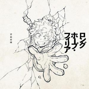 "[Single] Masaki Suda – Long Hope Philia [MP3/320K/ZIP][2018.08.01] ~ ""My Hero Academia THE MOVIE -Futari no Hero-"" Theme Song"