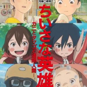 Chiisana Eiyuu: Kani to Tamago to Toumei Ningen Opening/Ending OST
