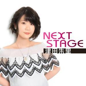 """[Single] Akari Tsuda – NEXT STAGE [MP3/320K/ZIP][2018.08.22] ~ """"Iya na Kao Sare nagara Opantsu Misete Moraitai"""" Theme Song"""