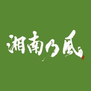 [Album] Shounan no Kaze – Shonan no Kaze ~Ichigo Ichie~ [MP3/320K/ZIP][2018.06.13]