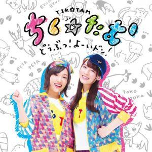 [Single] Chiku Tamu – Dobutsu! Yoi Don! [MP3/320K/ZIP][2018.10.04]