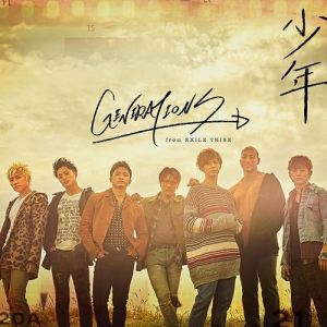 [Single] GENERATIONS from EXILE TRIBE – Shonen [AAC/256K/ZIP][2018.10.31]