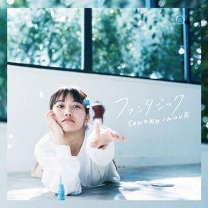 [Single] Sonoko Inoue – Fantastic [MP3/320K/ZIP][2018.11.07]